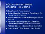 p ko a uh statewide council uh manoa39