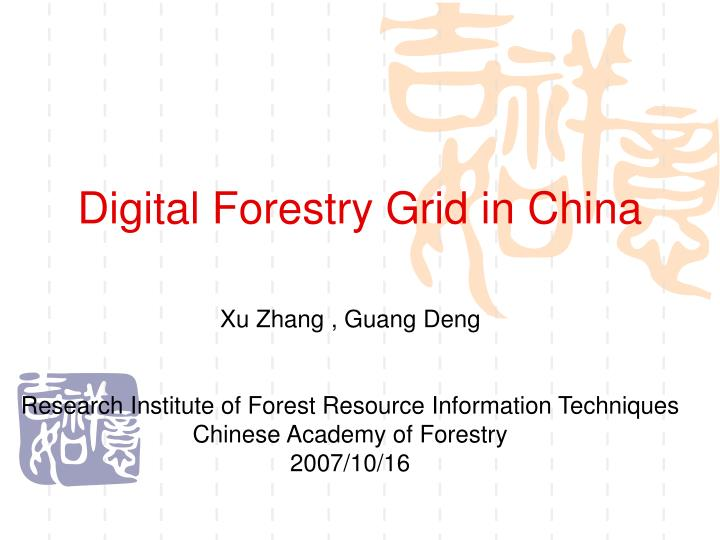 digital forestry grid in china n.