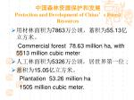 protection and development of china s forest resources1