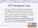 1973 rodriguez case