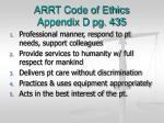 arrt code of ethics appendix d pg 435
