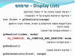 display lists24