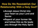 how do we reestablish our relationship with a holy god