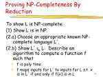 proving np completeness by reduction