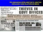 pelanggaran keselamatan di jabatan kerajaan yang dilaporkan media