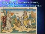 hartmann schedel nuremberg chronicle 1493 wikipedia