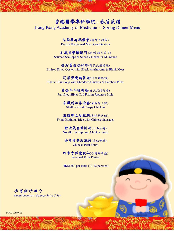 hong kong academy of medicine spring dinner menu l.