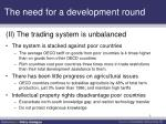 the need for a development round1