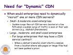 need for dynamic cdn