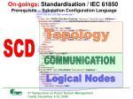 prerequisite substation configuration language