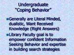 undergraduate coping behavior