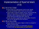 implementation of syari at islam 1 2