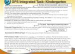 gps integrated task kindergarten