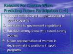 reasons for caution when predicting future participation 1 4