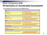 new component 2b performance in accelerated coursework12