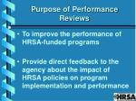 purpose of performance reviews