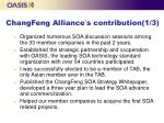 changfeng alliance s contribution 1 3