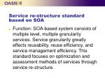 service re structure standard based on soa