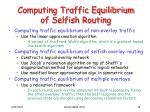 computing traffic equilibrium of selfish routing