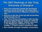 the 2007 rankings of jiao tong university of shanghai