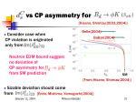 vs cp asymmetry for