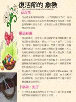 http www lutheranmedia org tw festival easter htm4