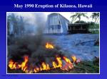may 1990 eruption of kilauea hawaii
