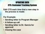 updating data cts customer tracking system
