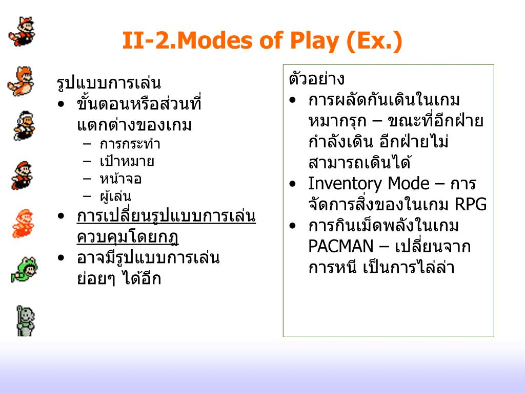 II-2.Modes of Play (Ex.)