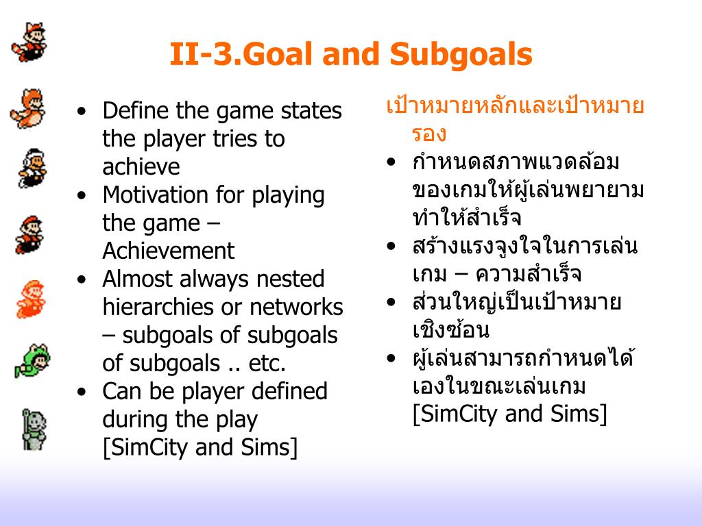 II-3.Goal and Subgoals
