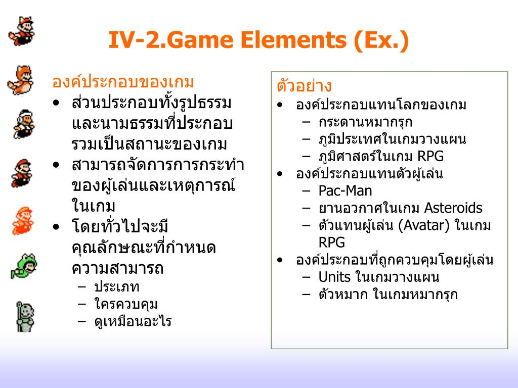 IV-2.Game Elements (Ex.)