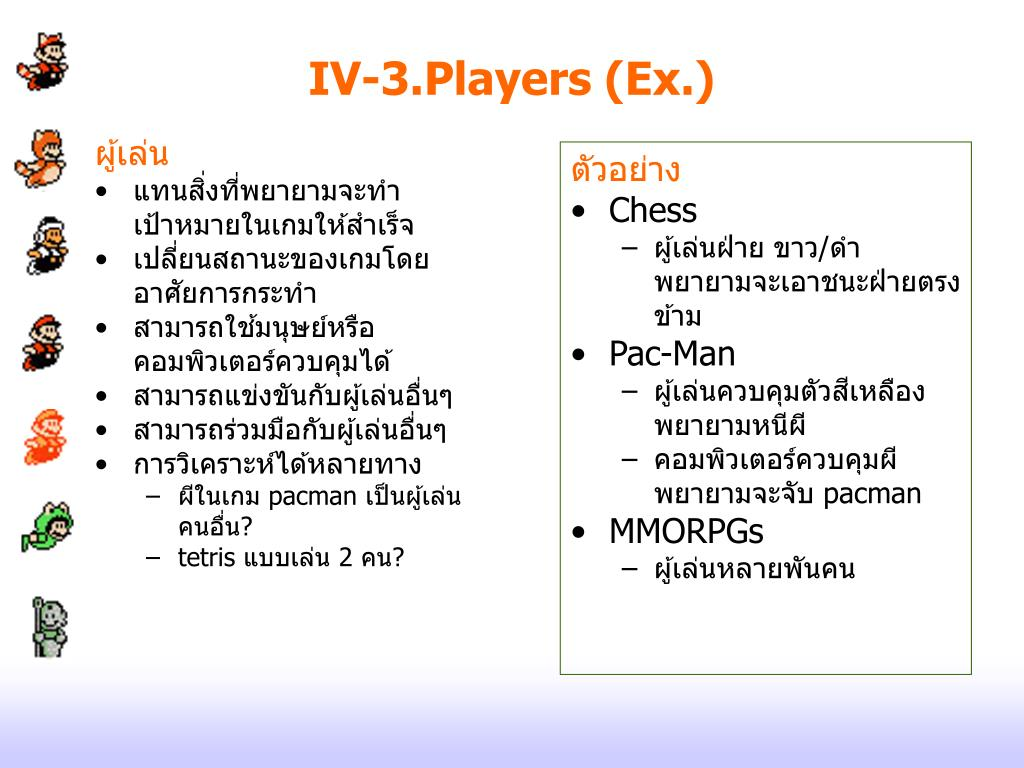 IV-3.Players (Ex.)