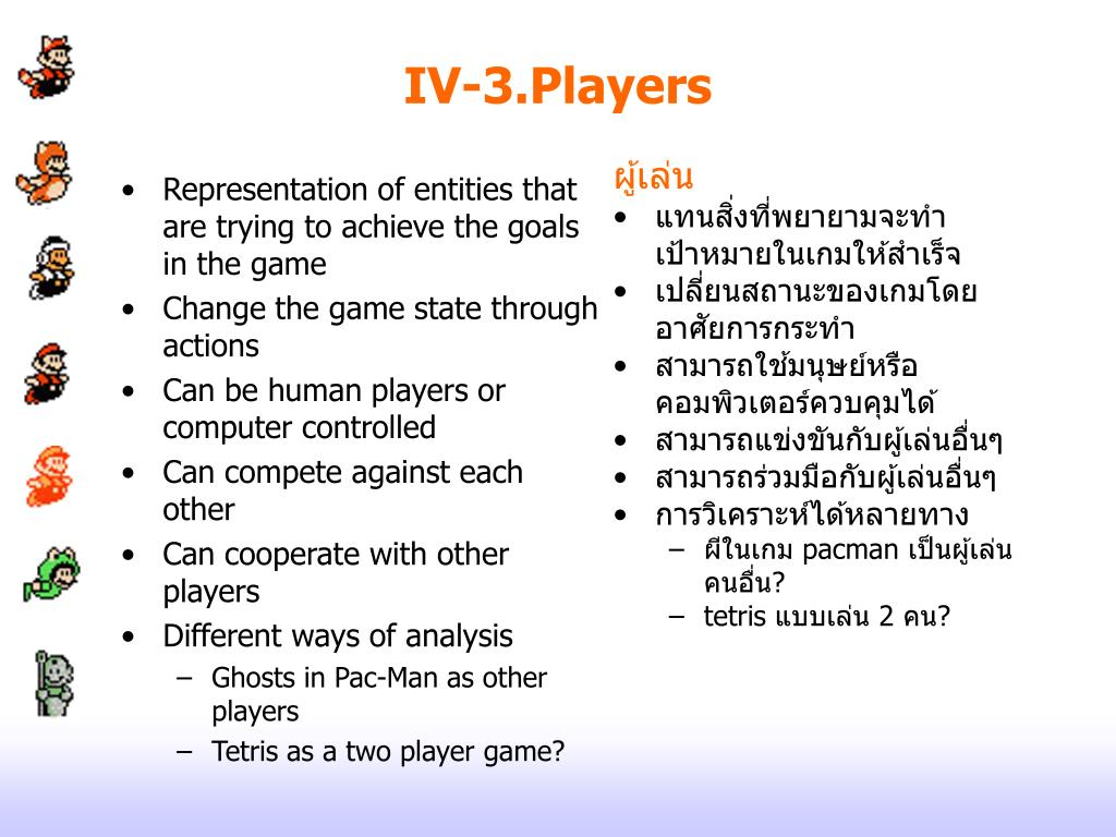 IV-3.Players