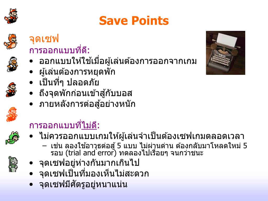 Save Points