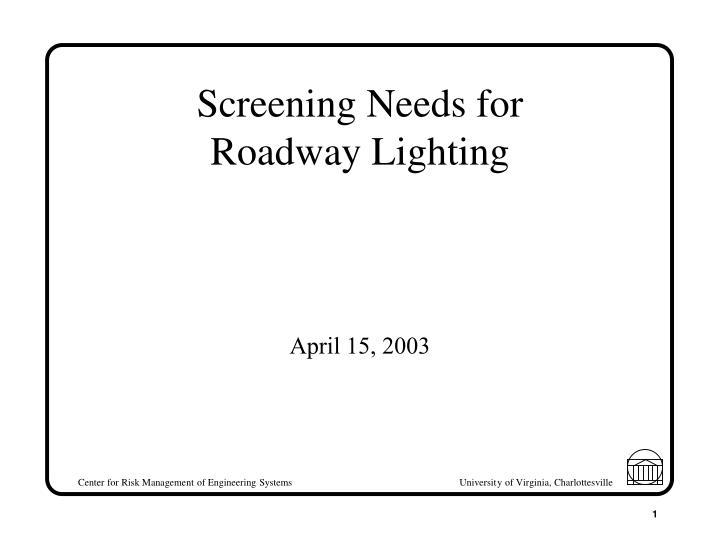 Screening needs for roadway lighting