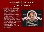 the studio star system 1930s 1960s
