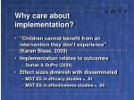 why care about implementation