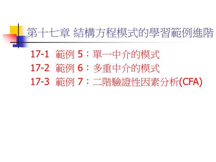 第十七章 結構方程模式的學習範例進階