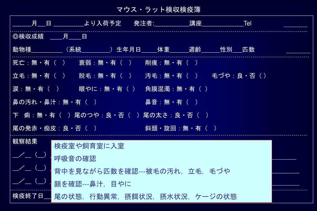 マウス・ラット検収検疫簿