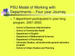 psu model of working with departments four year journey