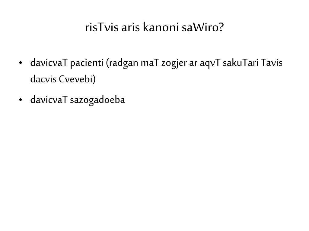 risTvis aris kanoni saWiro?