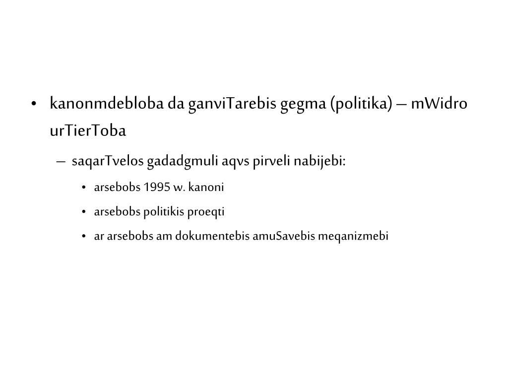 kanonmdebloba da ganviTarebis gegma (politika) – mWidro urTierToba