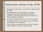 democratic reforms of the 1970s