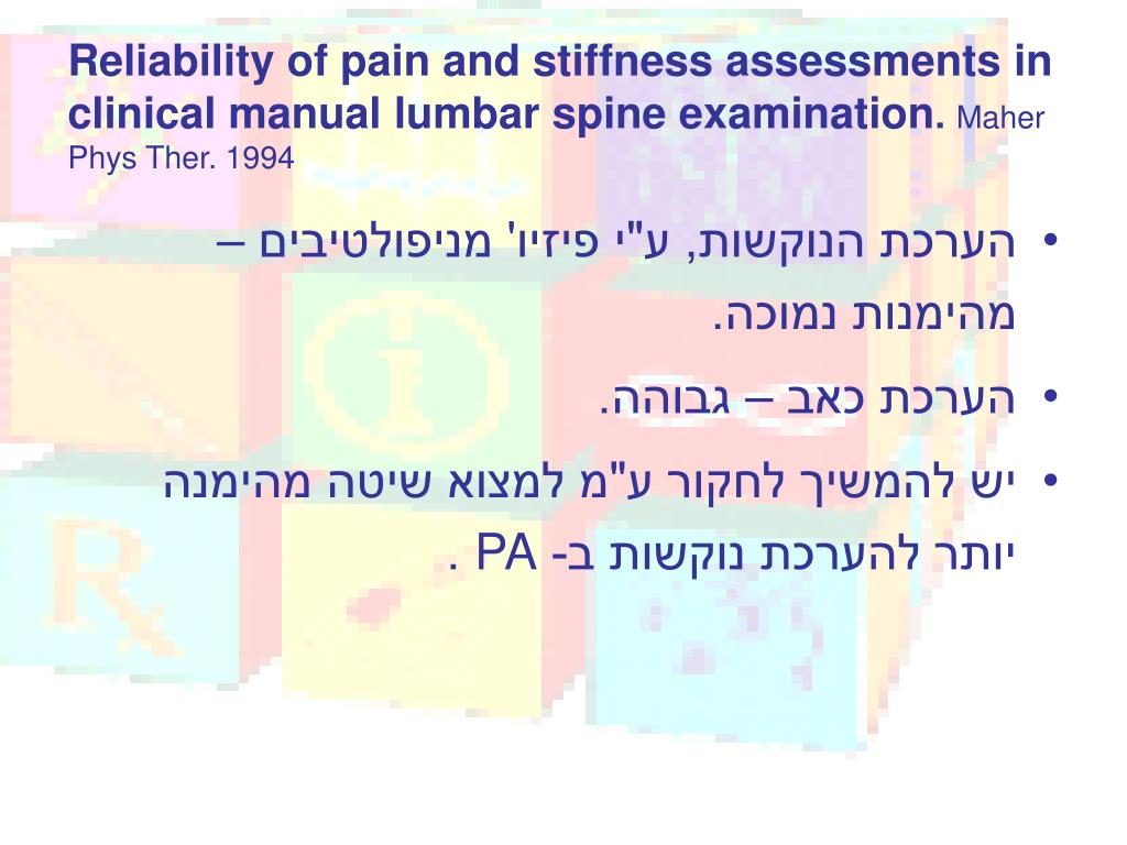 Reliability of pain and stiffness assessments in clinical manual lumbar spine examination