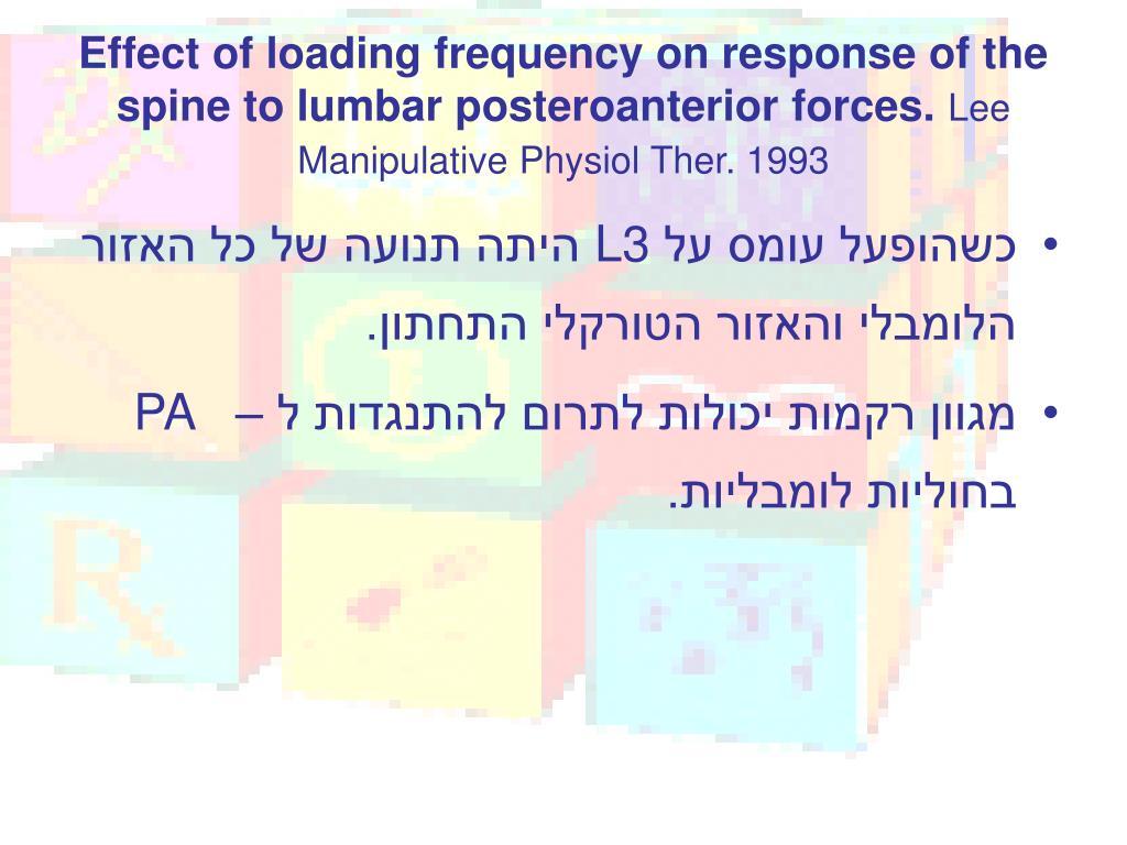 Effect of loading frequency on response of the spine to lumbar posteroanterior forces.