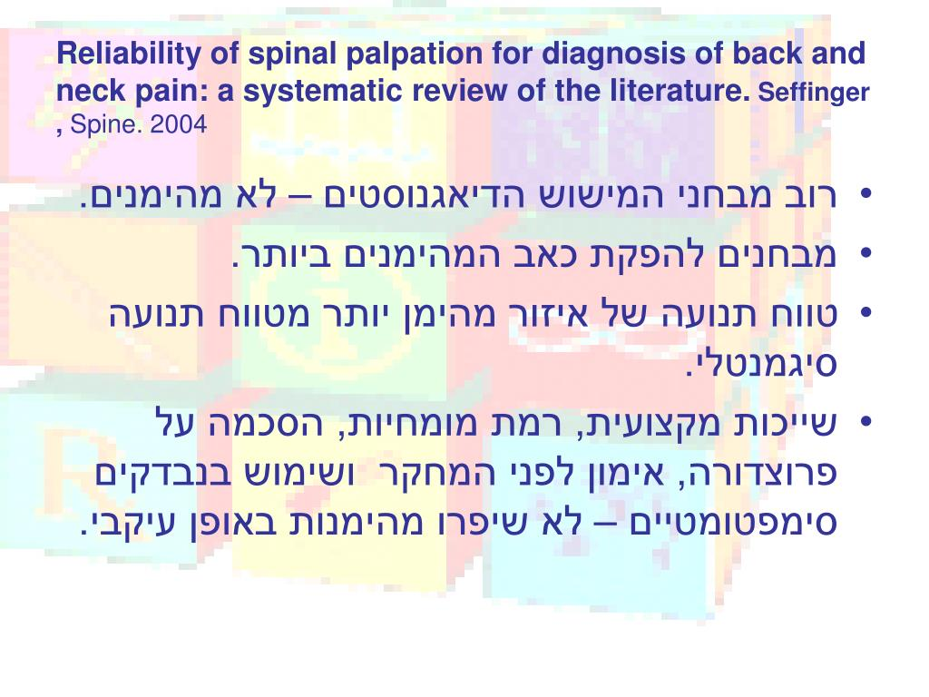 Reliability of spinal palpation for diagnosis of back and neck pain: a systematic review of the literature.