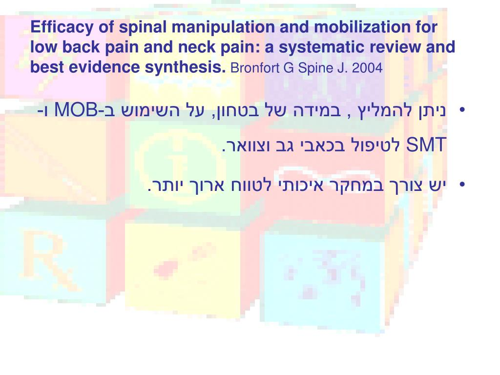 Efficacy of spinal manipulation and mobilization for low back pain and neck pain: a systematic review and best evidence synthesis.