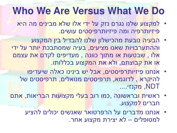 Who we are versus what we do