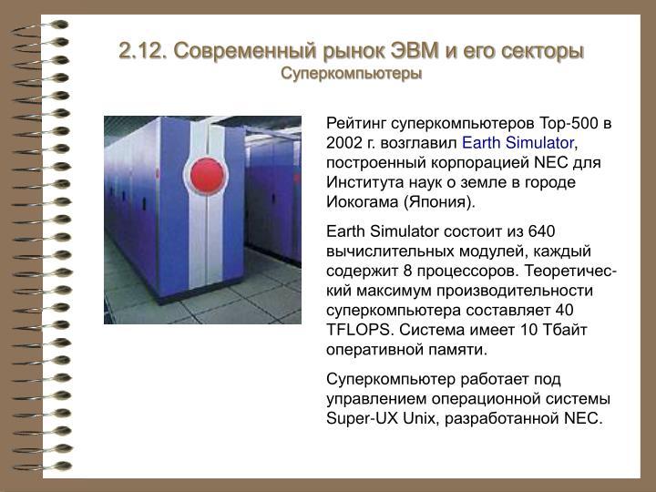 2.12. Современный рынок ЭВМ и его секторы