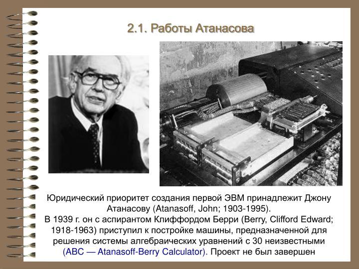 2.1. Работы Атанасова